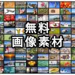 無料画像素材をゲットできるオススメサイト3選