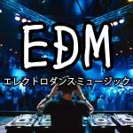 『EDM』が日本で流行中!巨大フェスと今のトレンドを見る。