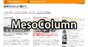 ブログ運営 / blog