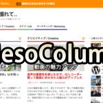 WordPressテーマ『MesoColumn』を僕が使う理由
