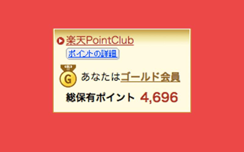 楽天カード使ってたら4,696ポイント貯まっててビックリ!