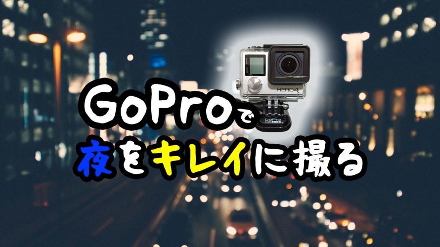 GoProで夜の撮影をキレイに撮る4つの方法試してみた!
