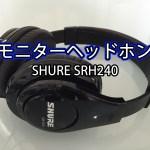 『SHURE SRH240』モニターヘッドホンを使った感想