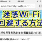 勝手に繋がるWi-Fi(ファミマなど)を今後いっさい繋がらないようにする方法