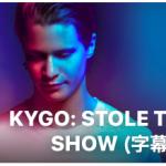 【EDMトレンド】トロピカルハウスのKygo(カイゴ)のドキュメンタリーで裏側がのぞける