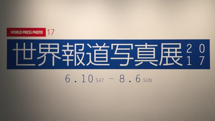 報道写真の展覧会『世界報道写真展2017』を見て、感じた写真とは