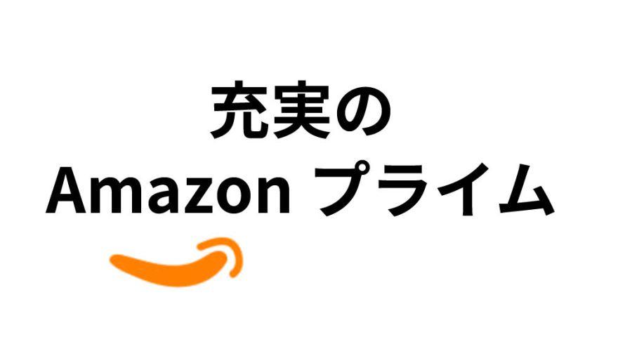【お得すぎ】Amazonプライム会員で利用できる特典の全貌をみる!
