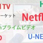 動画配信サービス7つを比較!!〈料金 / コンテンツ数など〉