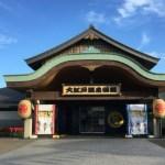 大江戸温泉物語(お台場)2017の宿泊と割引は?アクセスや食事も!