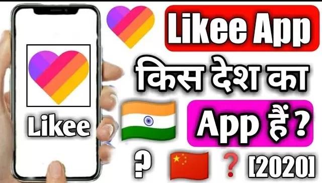 like app kis desh ka hai Like App Kis Desh Ka Hai-लाइक एप क्या है?