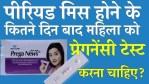 इंटरकोर्स के कितने दिन बाद प्रेगनेंसी टेस्ट करे? | Intercourse Ke Kitne Din Daad Pregnancy Test Kare Ya karna chahiye?