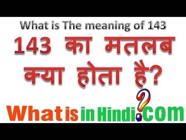 143 का मतलब क्या है