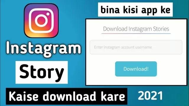 Instagram Story कैसे सेव करे? Save Instagram Stories