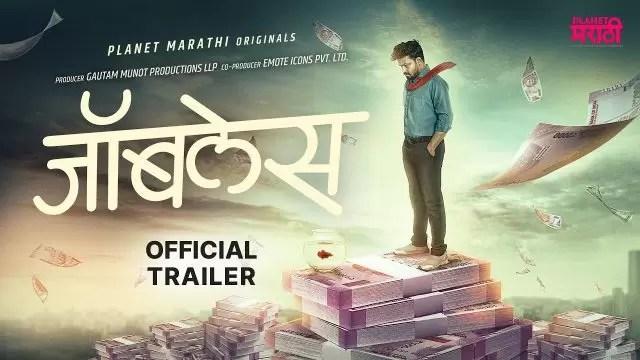 Jobless Marathi Movie Download