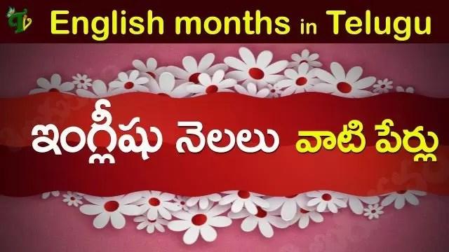 Telugu Months, Telugu Masalu, Telugu Months Name Of The Year | Telugu Months In 2021 | Months Names In Telugu