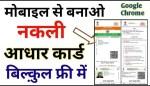 Fake Aadhar Card Maker Online App | fake aadhar card generator | how to make fake aadhar card in photoshop