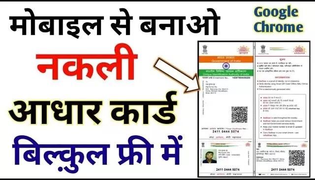 Fake Aadhar Card Maker Online App
