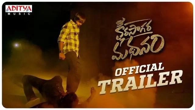 Ksheera Sagara Madhanam Telugu Movie Download HD 1080p