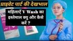 V Wash in hindi | v wash उसे | v wash side effects in हिंदी | Intimate wash meaning in hindi | viginal wash liquid in हिंदी | वी वाश क्या होता है ?