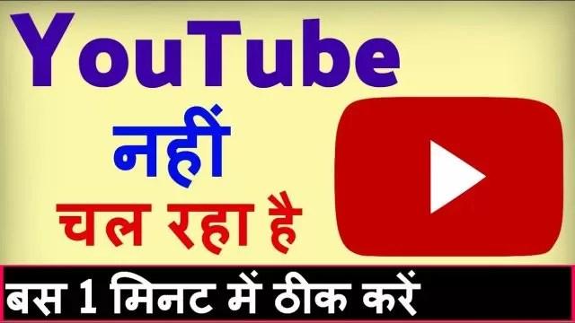 Youtube kyon nahin chal raha hai