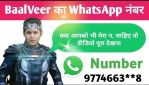 Baal Veer Contact Address, Phone Number, Whatsapp Number, Email ID, (बलवीर) WhatsApp नंबर – मोबाइल फ़ोन नंबर