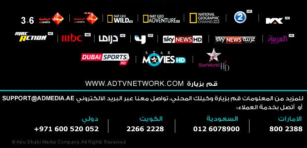 تردد قناة ابو ظبي الرياضية 2018 التردد الصحيح لقناة ابو ظبي