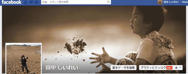 facebookカバー写真