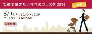 笑顔で働きたいママのフェスタ in【神奈川】
