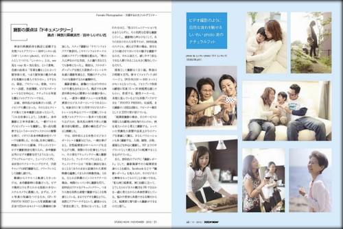 撮影の原点は「ドキュメンタリー」写真業界誌『スタジオNOW11月号』に掲載されました。