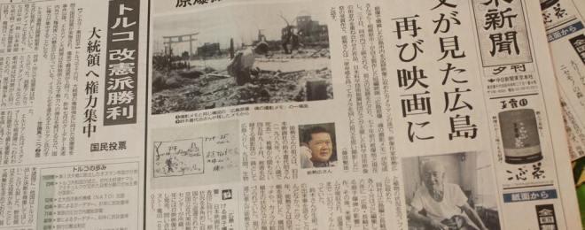 東京新聞 祖父の撮ったヒロシマ再現
