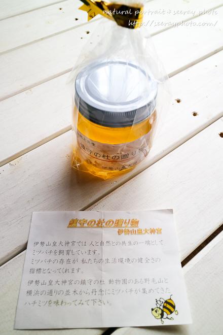 伊勢山皇大神宮はちみつ_IMG_0001-2