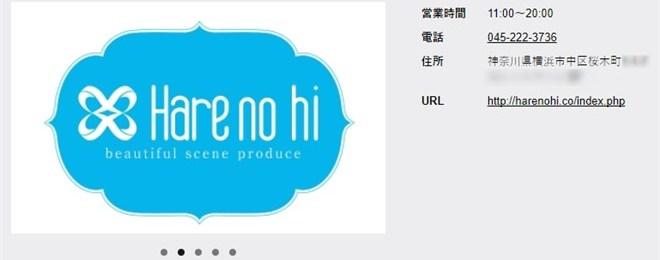 harenohi2018-01-09