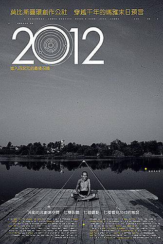 【2012】莫比斯圓環創作公社
