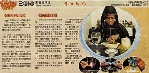 2-15自由時報開運專刊-思逸SEER的水晶開運 -3