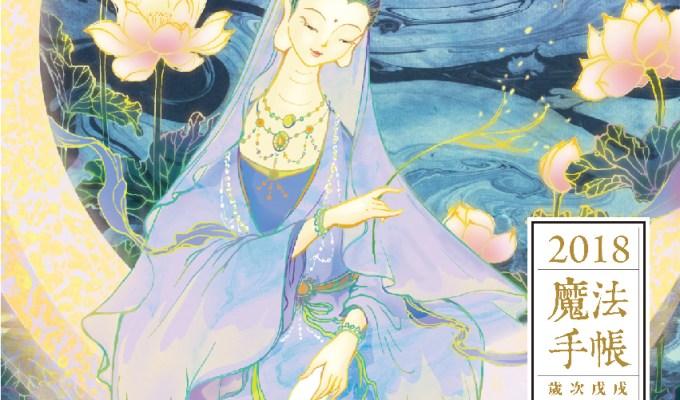 【魔法手帳誌】2018年7月‧百變慈悲女神 ♀ 觀音