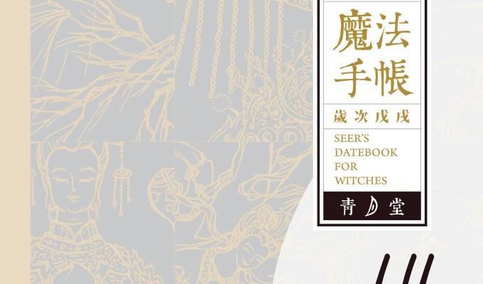【思逸真心話】羽衣:2018魔法手帳的封面概念