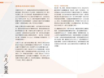 二〇二〇巫日書_頁面_058
