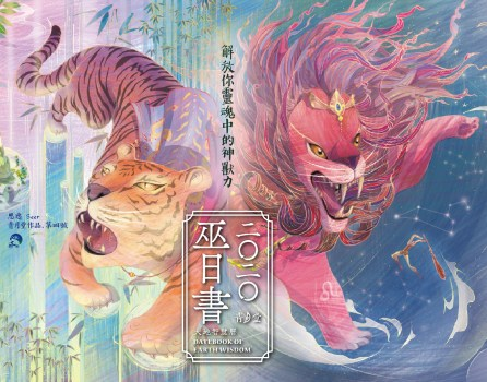 巫日書-小-06