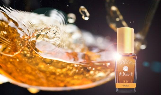 "2019【秋分限定】秋分季節魔法油〈禱告的祭酒〉 Seasonal Magic Oil-Mabon ""Libation"""