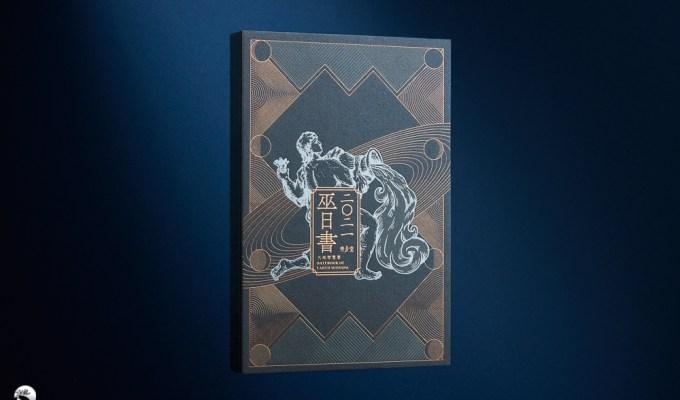 【青月堂】2021巫日書.大地智慧曆:聖地的呼喚