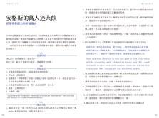 2022巫日書_內頁 (6)