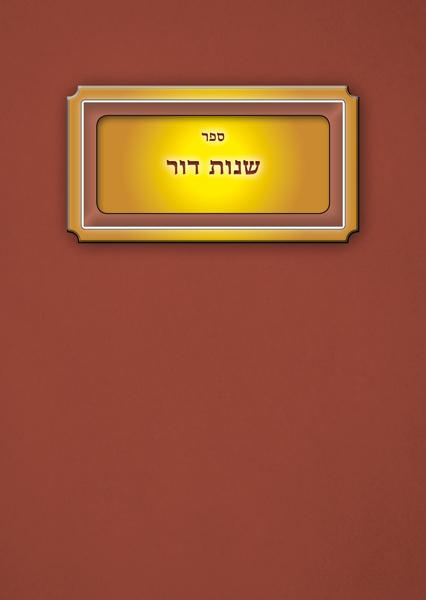 Hebrew Shnos Dor