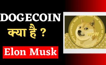 Dogecoin क्या है