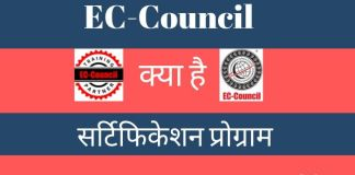 EC-COUNCIL kya hai