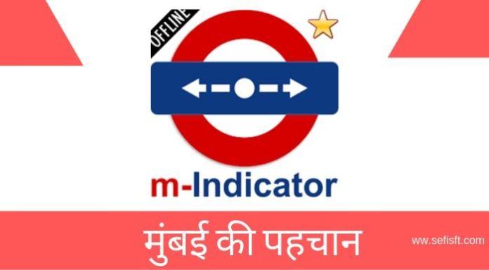 M Indicator kya hai