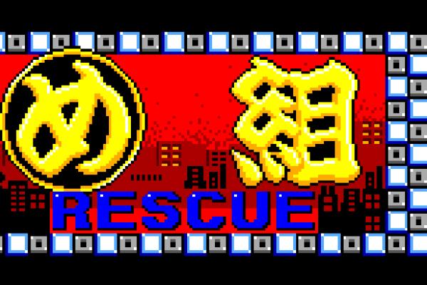 Megumi Rescue