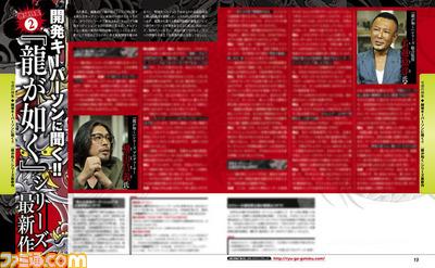 Yakuza 6 interview famitsu