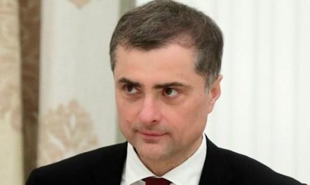 Владислав Сурков покинул госслужбу