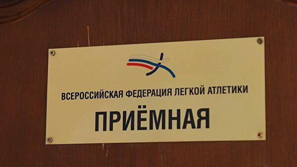 World Athletics не рассмотрит исключение ВФЛА при признании вины