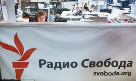 """""""Радио Свобода"""" решило зарегистрироваться в России по закону о СМИ-иноагентах"""